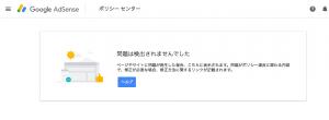 adsense released from suspension 002 300x110 - Adsense狩りから復活、広告表示再開!