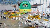 2741b835e9686970e67419a79709a5e0 - ANA派驚愕、JAL工場見学は素晴らしい!