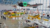 6359a2b785b6f45b9679e7665d1c26c8 - ANA派驚愕、JAL工場見学は素晴らしい!